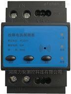 滅弧式電器防火保護裝置