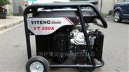 250A汽油发电机带电焊机两用