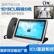 ICU探视系统可视对讲分机厂家