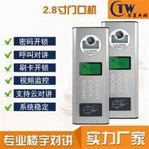 楼宇对讲系统 数字对讲2.8寸单元门口机