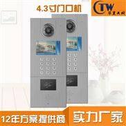 楼宇可视对讲系统方案4.3寸门口主机