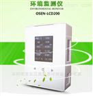 办公住宅壁挂式智能PM2.5甲醛环境监测仪