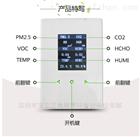深圳壁挂式智能室内环境气体监测系统