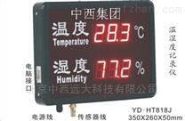 温湿度测试仪/温湿记录仪 YD23--HT808J