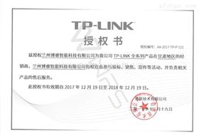 TPLINK经销授权书