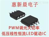 H71303.7V5V大功率LED 低压线性恒流芯片PWM调光
