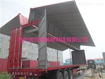 沧州厂家定制全新飞翼集装箱,液压飞翼箱