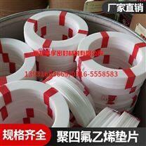 安徽四氟垫片,PTFE法兰垫批发价,耐高温