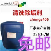 厂家批发填料清洗剂洗浴太阳能除垢剂价格
