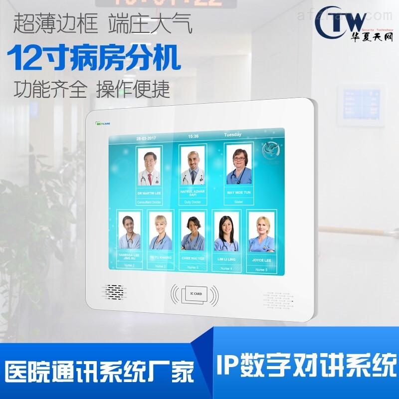 BC221L12-12.1寸全数字IP触摸屏病房门口呼叫系统分机