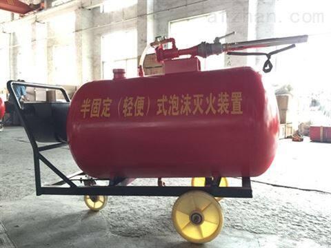 运城市推车式半固定式泡沫灭火装置经销厂家