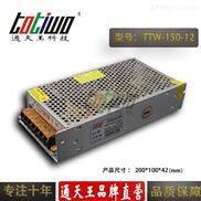 TTW-150-12-通天王12V12.5 12V150W电源变压器集中供电