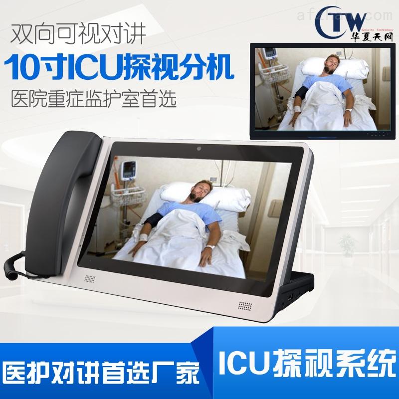 BC230L10TU-ICU探视系统可视对讲分机源头厂家