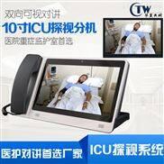 ICU探视系统可视对讲分机源头