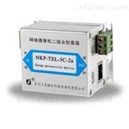 小型网络电源二合一防雷器