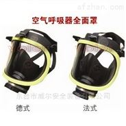 空气呼吸器全面罩