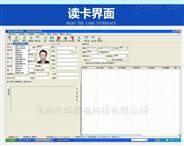 门卫访客管理系统  深圳华思福访客一体机
