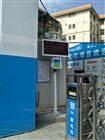 环境污染扬尘TSP实时在线监测噪音监测系统