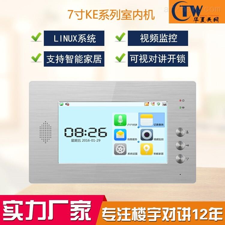 FV961L70KE-FV961L70KE7寸数字室内机