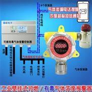 壁挂式乙酸检测报警器,有害气体报警器与防爆电磁阀门怎么连接