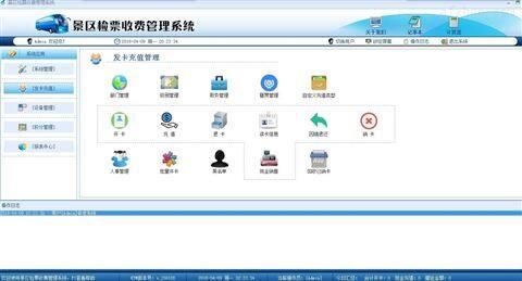镇江游乐场一卡通,苏州景区检票系统
