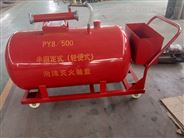 银川500升推车式半固定式泡沫灭火装置PY8