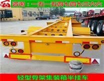 出口40英尺危险品骨架集装箱运输车市场广阔