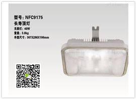 NFC9175海洋王NFC9175_NFC9175價格/報價/廠家