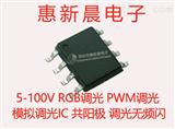 H511224V48V输入2A洗墙灯共阳极RGBW调光方案