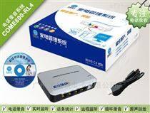 科鎂4路錄音盒COME800-RL4