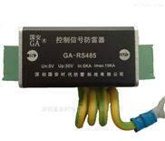 國安控制信號防雷器/CAN總線避雷器報價