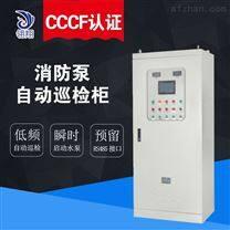 LX-XJKXJ-A 3C消防低频巡检控制柜四回路