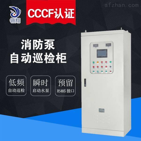 CCCF消防巡检控制柜安装