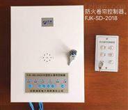 供应消安牌FJK-SD-XA2018型防火卷帘控制器