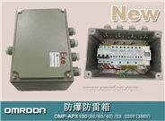 深圳欧姆雷盾40KA防爆型电源防雷箱
