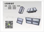 LED投光灯 海洋王NTC9280-L450W价格(现货)