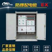 米迪BSK系列防爆配电柜