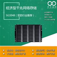 SG1048-48盘位磁盘阵列SG1048生产厂家