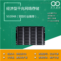 48盤位磁盤陣列SG1048生產廠家