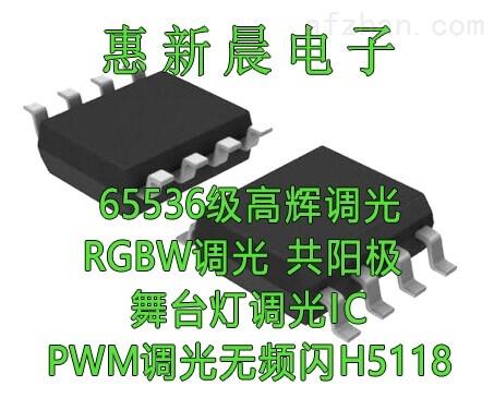 12-48V共阳DMX512景观灯调光IC
