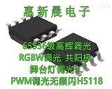 48V共阳极可调光点控洗墙灯驱动IC方案H5119
