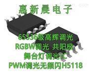 大电流3A投影灯调光IC 调光频率支持30KHZ