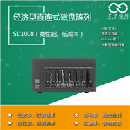 8盘位sas磁盘阵列SD1008