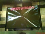室内P4全彩LED显示屏生产厂家