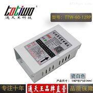 通天王集中供电瓷白色防雨电源TTW-60-12RP