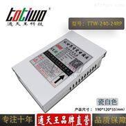 通天王集中供电瓷白色防雨电源TTW-240-24RP