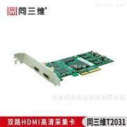 同三維T2031 雙路HDMI高清采集卡