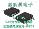 H62037-120V转5V3A电动车指纹锁降压IC 低功耗