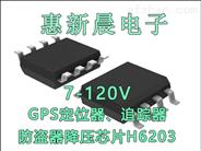 7-120V转5V3A电动车指纹锁降压IC 低功耗