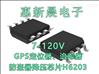 7-120V轉5V3A電動車指紋鎖降壓IC 低功耗